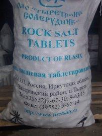 Таблетированная соль для водоподготовки ( Россия) 25 кг